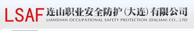 连山职业安全防护(大连)有限公司呼吸防护合作方案