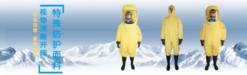化学防化服检查工作如何进行?-海固防化服