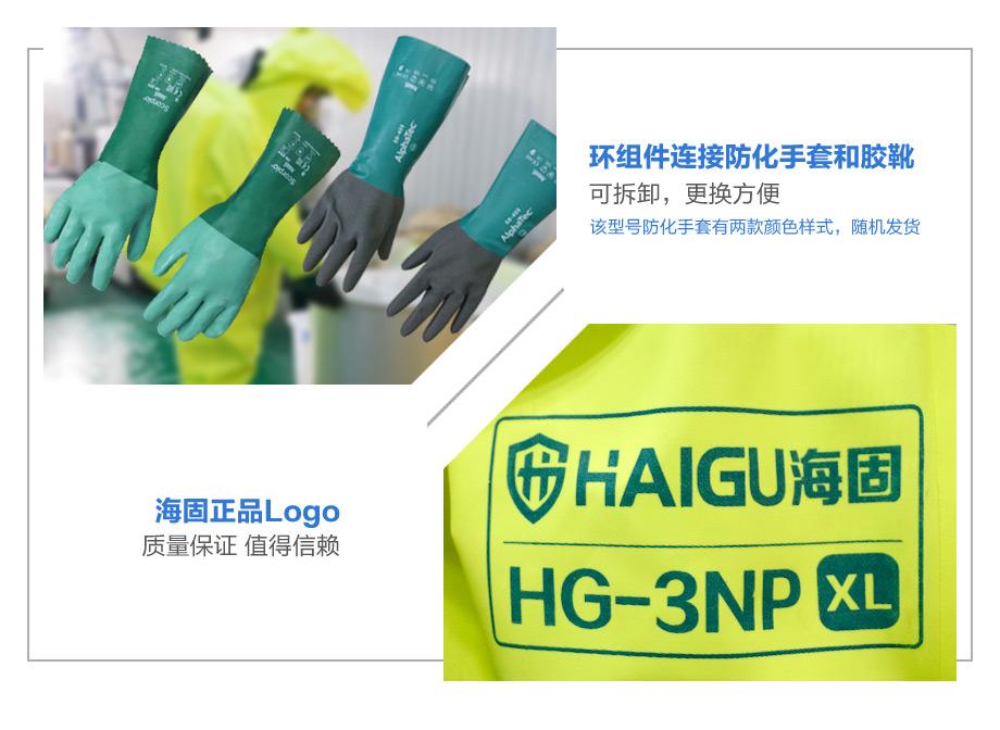 海固3np防化服