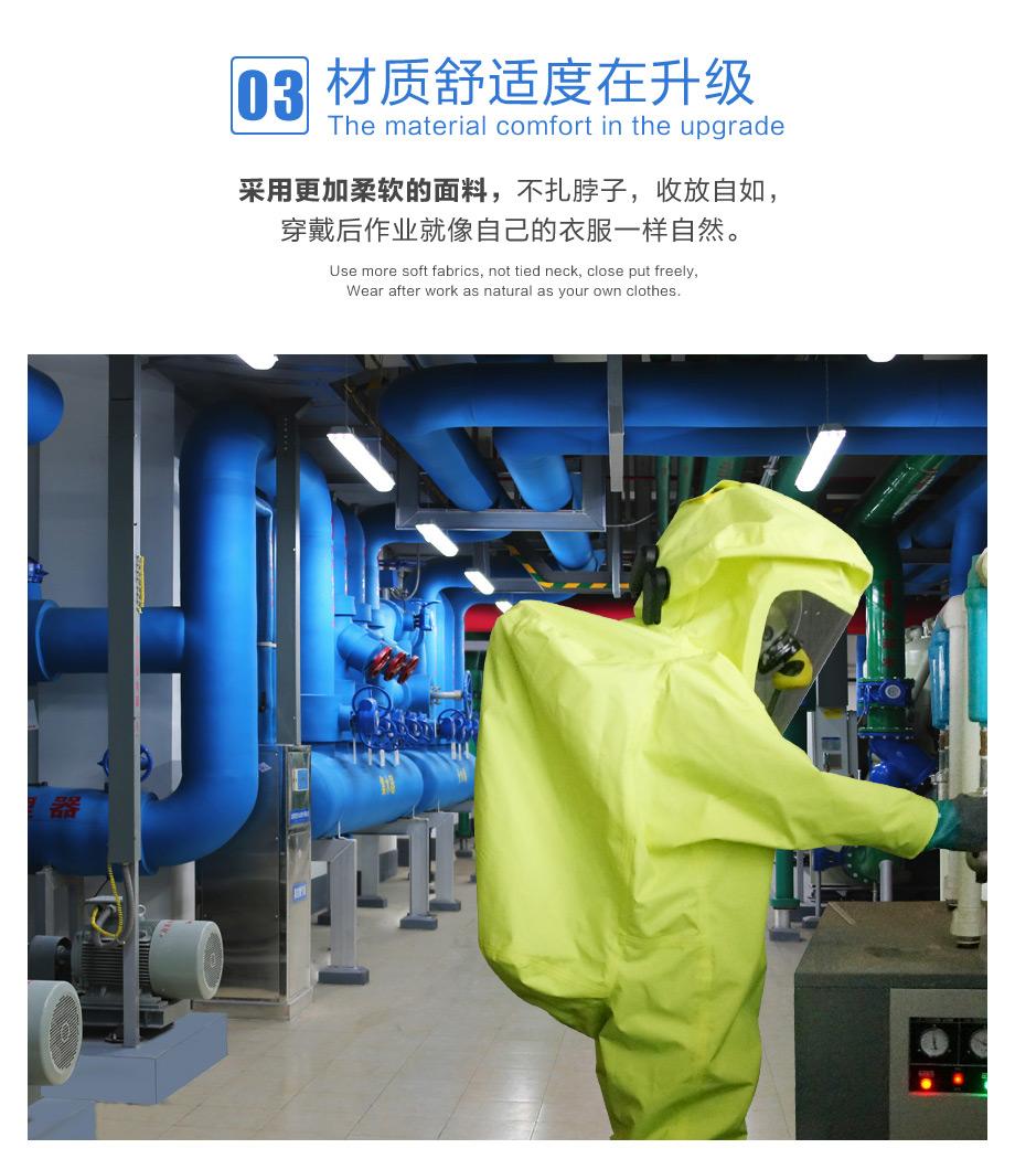 海固3np防化服包装