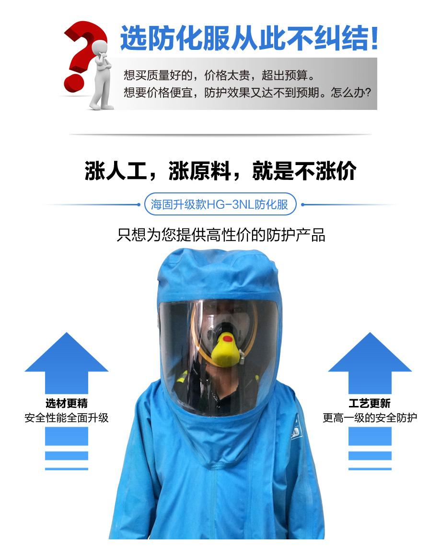 海固3nl全封闭重型防化服厚度为0.45mm,丁基胶材质