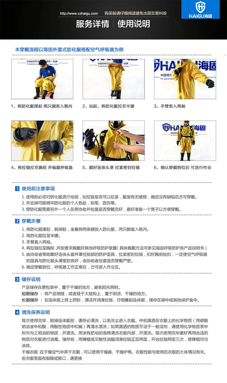 海固防化服穿戴说明