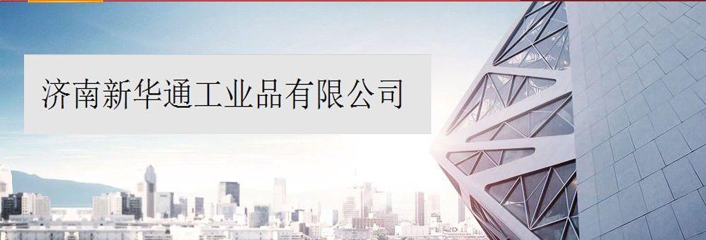 济南新华通有限公司安全防护应用方案