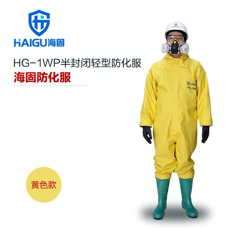 海固FH-1WP半封闭轻型防化服 外置一级防化服