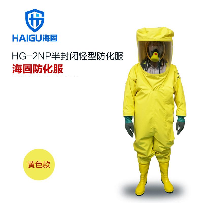 海固FH-2NP半封闭轻型防化服 内置二级防化服