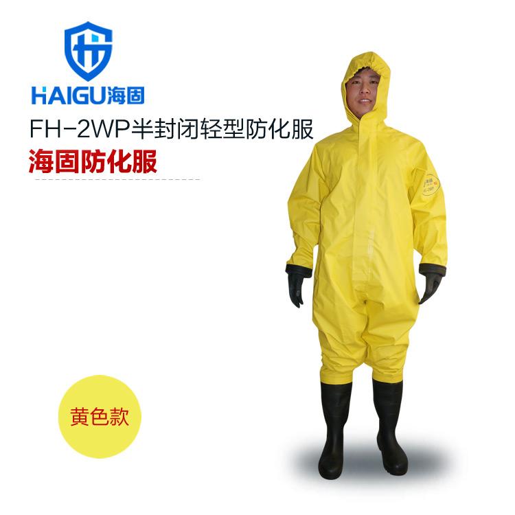 海固FH-2WP半封闭轻型防化服 外置二级防化服(黄