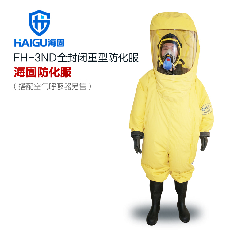 海固FH-3ND全封闭重型防化服 内置三级防化服