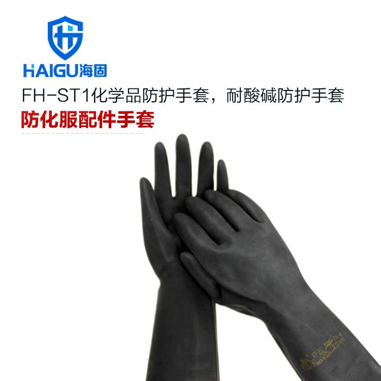 海固FH-ST1防化天然橡胶手套 耐磨耐油耐酸碱溶剂手套 酸碱防化服手套