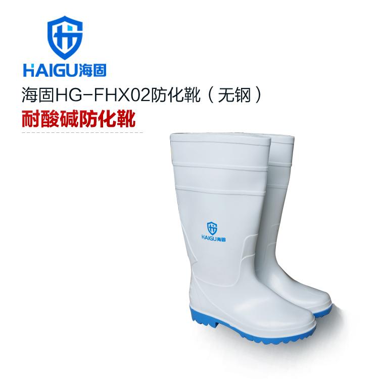 海固HG-FHX02 特种劳保耐酸碱防化靴