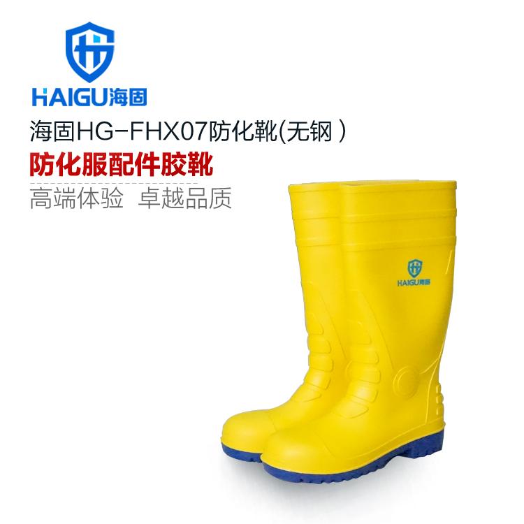 海固HG-FHX01 劳保耐酸碱防化靴、FHX07防化靴 耐酸碱抗腐蚀防化靴