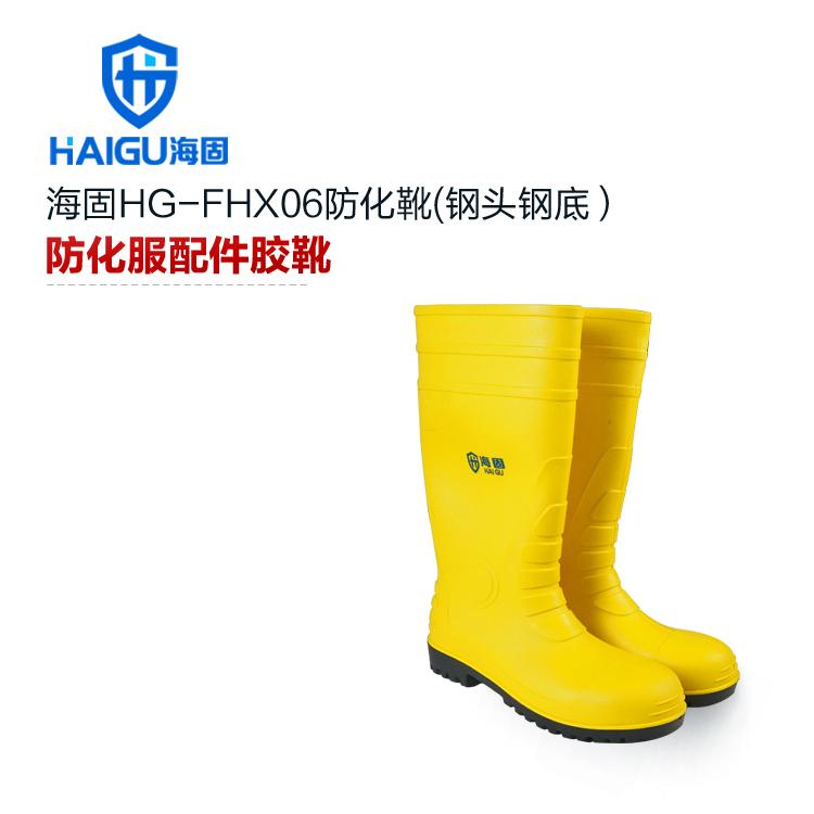 海固HG-FHX06 防砸防刺穿特种劳保靴